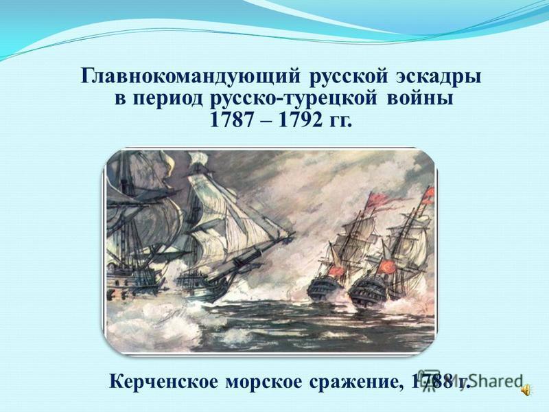 Фёдор Фёдорович Ушаков, адмирал «Архистратиг непобедимый»