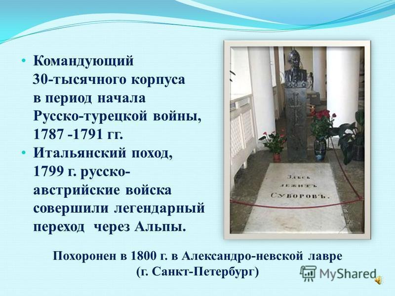 Александр Васильевич Суворов, генералиссимус «Жизнь, ставшая легендой»