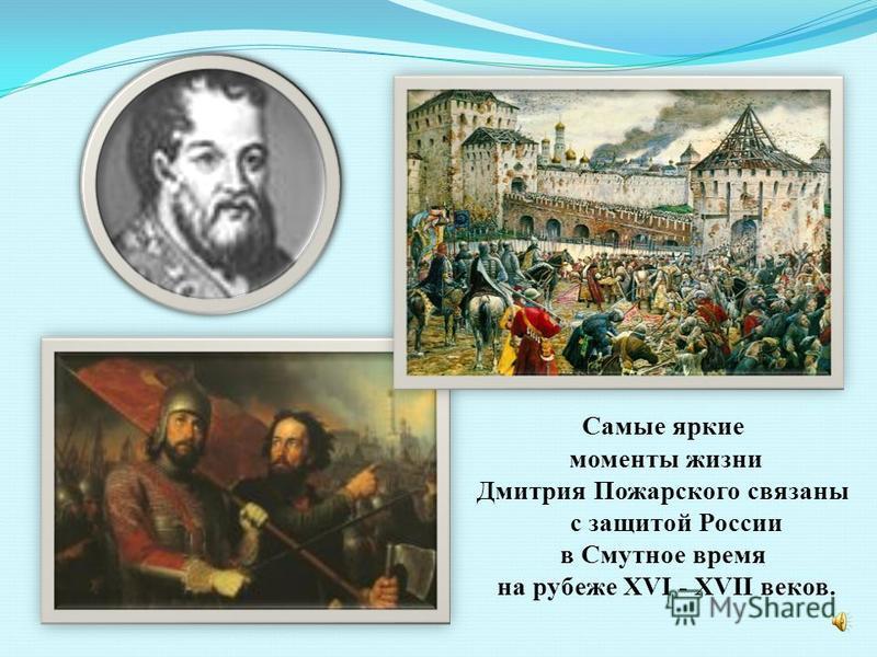 «Истинный патриот» Дмитрий Михайлович Пожарский, князь