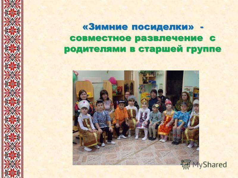 «Зимние посиделки» - совместное развлечение с родителями в старшей группе