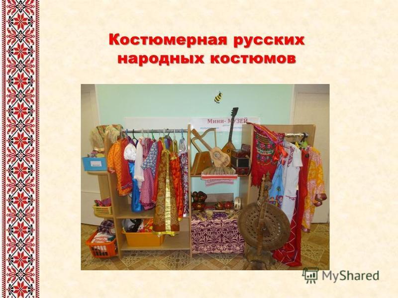 Костюмерная русских народных костюмов