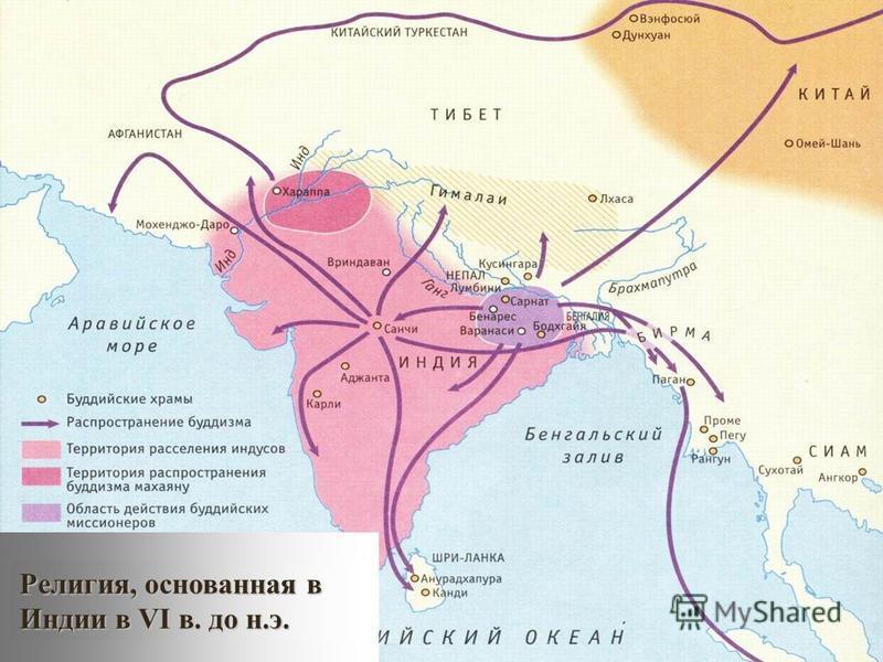 Религия, основанная в Индии в VI в. до н. э.