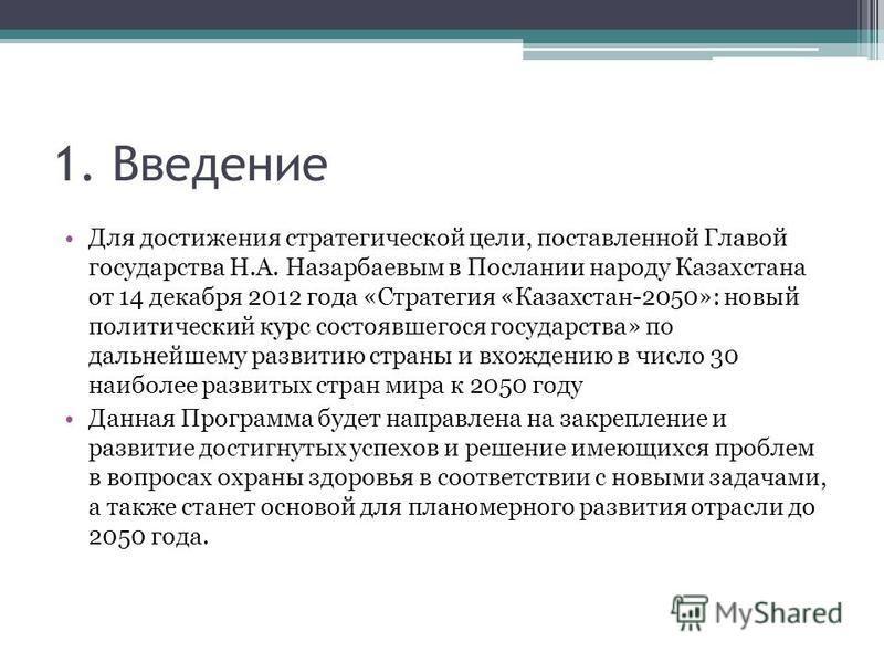 1. Введение Для достижения стратегической цели, поставленной Главой государства Н.А. Назарбаевым в Послании народу Казахстана от 14 декабря 2012 года «Стратегия «Казахстан-2050»: новый политический курс состоявшегося государства» по дальнейшему разви