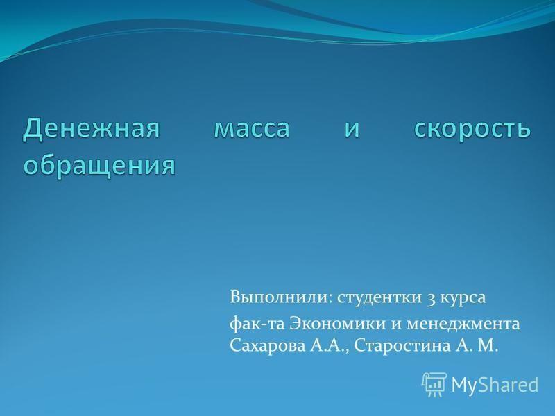 Выполнили: студентки 3 курса фак-та Экономики и менеджмента Сахарова А.А., Старостина А. М.