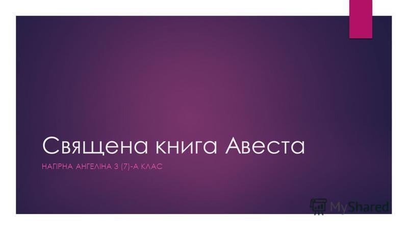 Священа книга Авеста НАГІРНА АНГЕЛІНА 3 (7)-А КЛАС