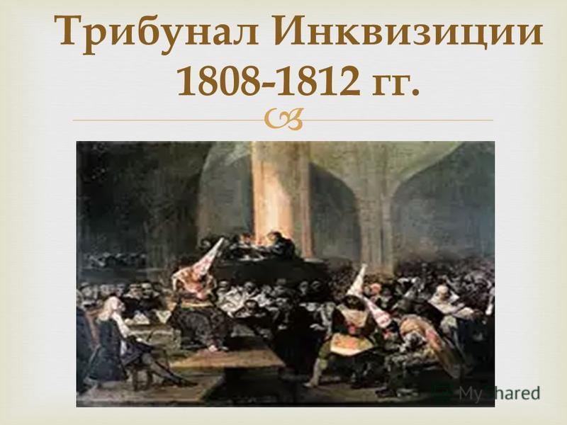 Трибунал Инквизиции 1808-1812 гг.