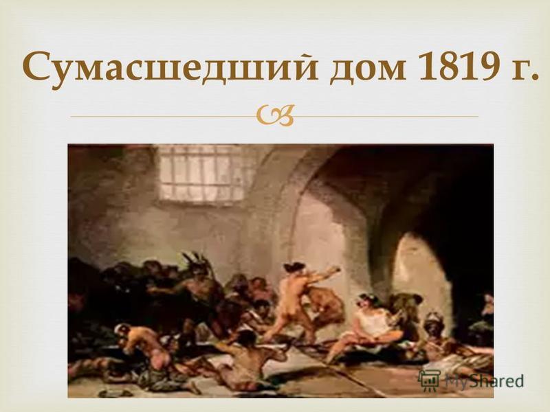Сумасшедший дом 1819 г.