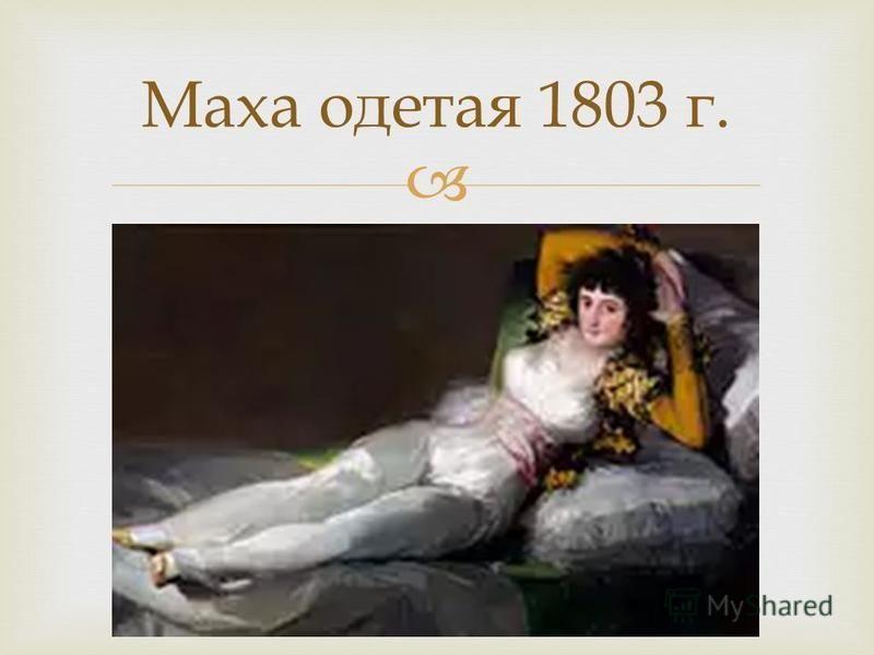 Маха одетая 1803 г.