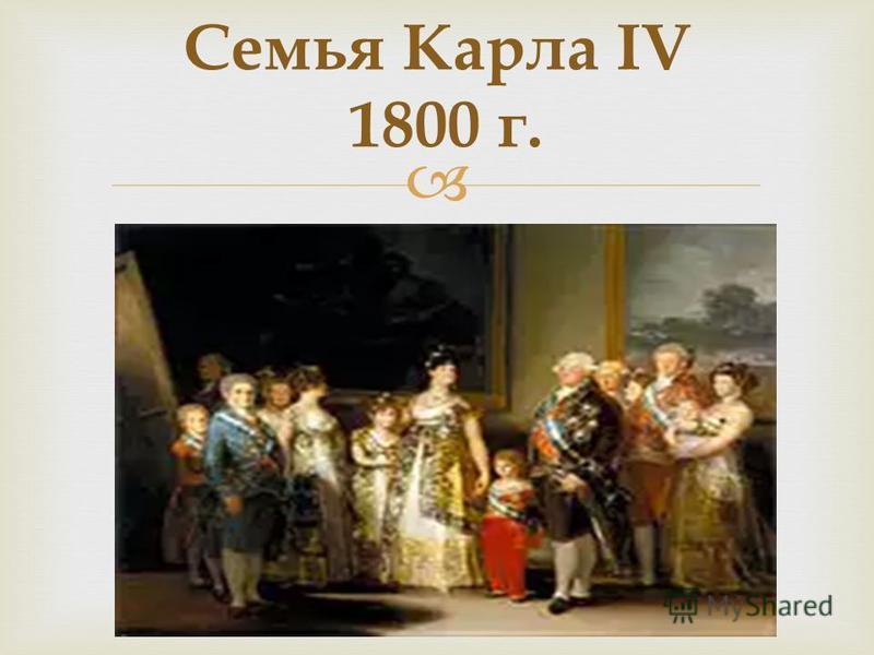 Семья Карла IV 1800 г.