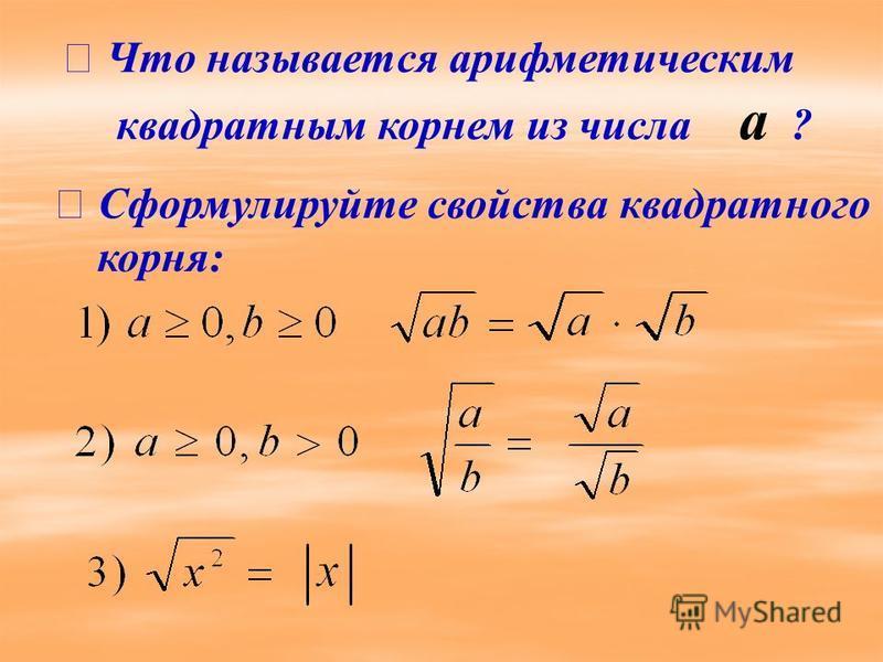 Что называется арифметическим квадратным корнем из числа а ? Сформулируйте свойства квадратного корня: