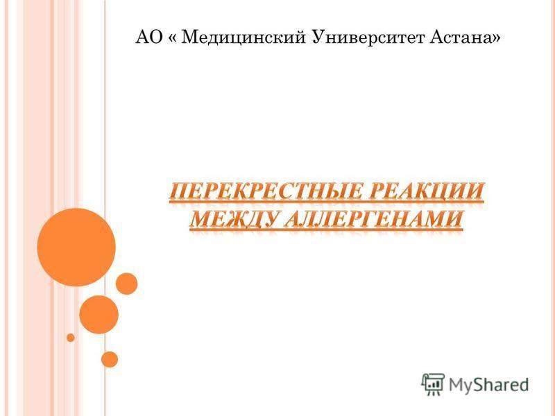 АО « Медицинский Университет Астана»