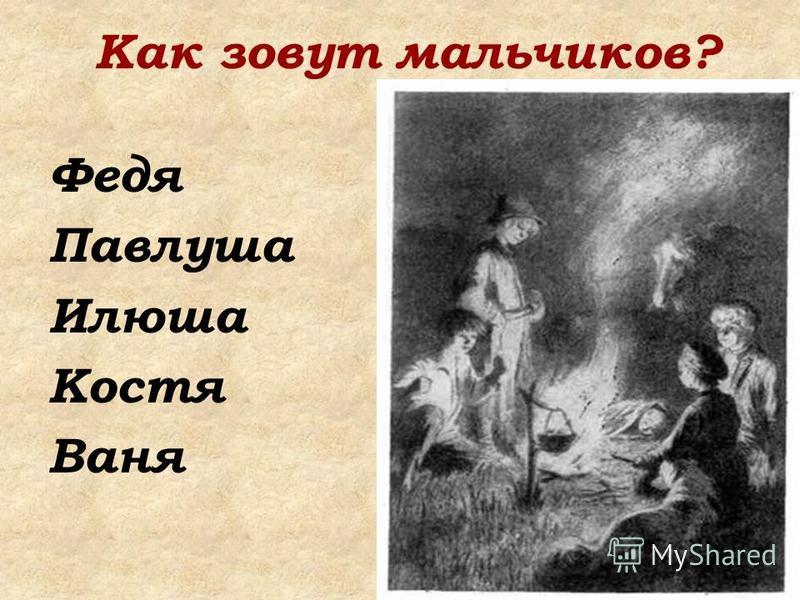 Как зовут мальчиков? Федя Павлуша Илюша Костя Ваня