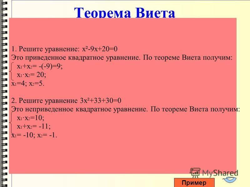 Теорема Виета Для не приведенного квадратного уравнения: ax²+bx+c=0 x 1 x 2 =c/a x 1 +x 2 =-b/a Для приведенного квадратного уравнения: x²+px+q=0 x 1 x 2 =q x 1 +x 2 =-p Пример 1. Решите уравнение: x²-9x+20=0 Это приведенное квадратное уравнение. По