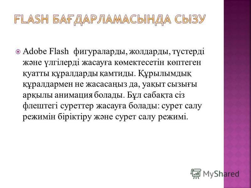 Adobe Flash фигураларды, жолдарды, түстерді және үлгілерді жасауға көмектесетін көптеген қуатты құралдарды қамтиды. Құрылымдық құралдармен не жасасаңыз да, уақыт сызығы арқылы анимация болады. Бұл сабақта сіз флештегі суреттер жасауға болады: сурет с