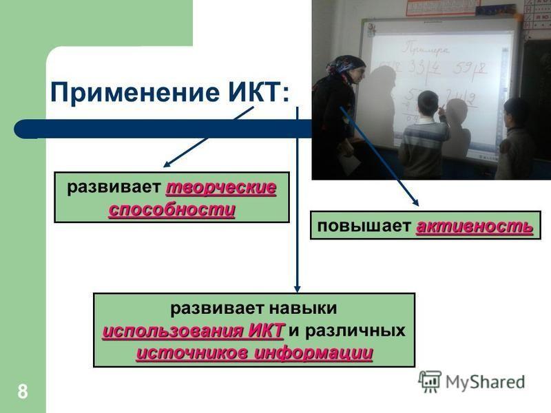8 Применение ИКТ: творческие способности развивает творческие способности использования ИКТ источников информации развивает навыки использования ИКТ и различных источников информации активность повышает активность