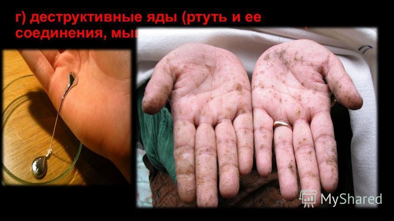 г) деструктивные яды (ртуть и ее соединения, мышьяк и его соединения);