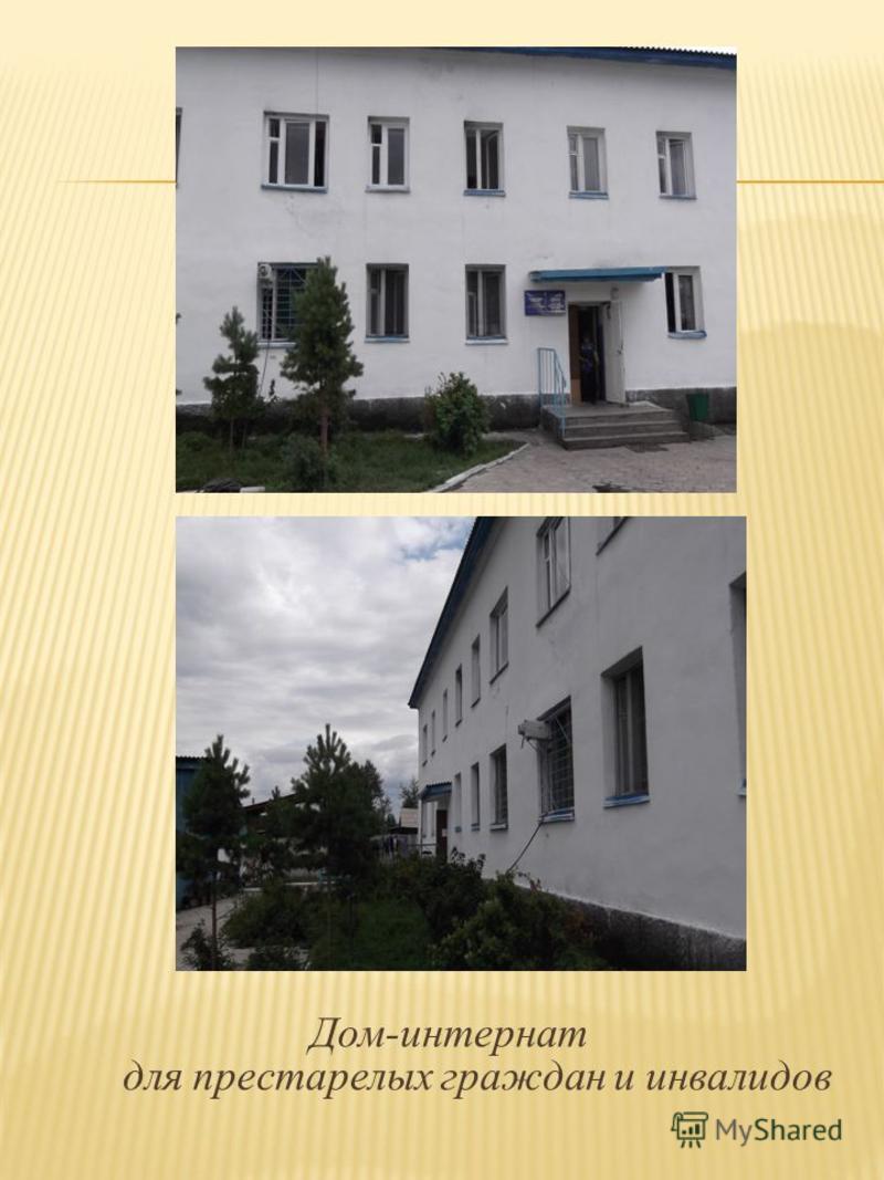 Дом-интернат для престарелых граждан и инвалидов