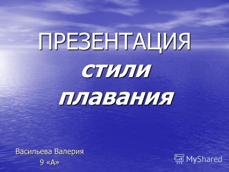ПРЕЗЕНТАЦИЯ стили плавания Васильева Валерия 9 «А»