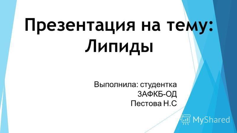 Выполнила: студентка 3АФКБ-ОД Пестова Н.С Презентация на тему: Липиды