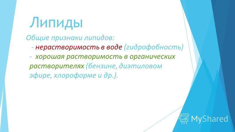 Общие признаки липидов: - нерастворимость в воде (гидрофобность) - хорошая растворимость в органических растворителях (бензине, диэтиловом эфире, хлороформе и др.). Липиды