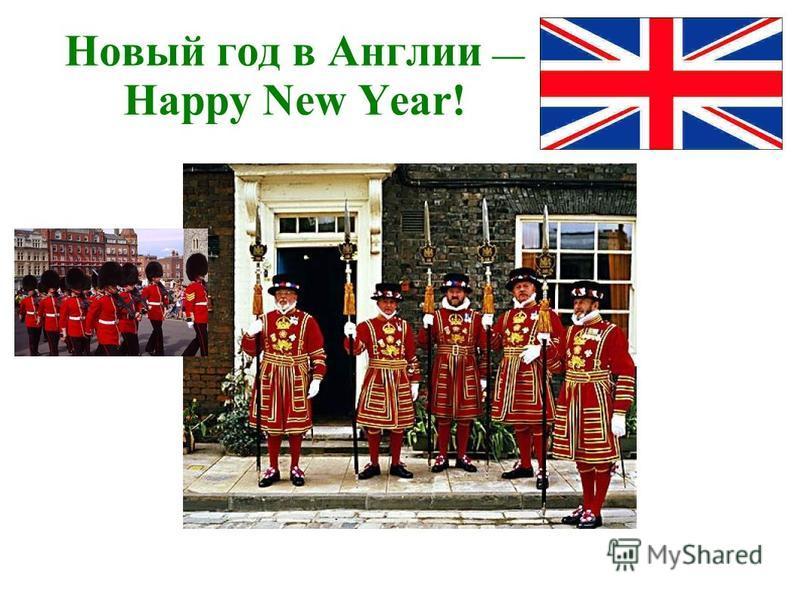 Новый год в Англии Happy New Year!