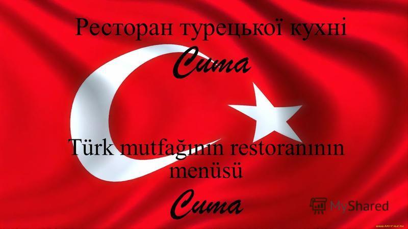Ресторан турецької кухні Cuma Türk mutfağının restoranının menüsü Cuma