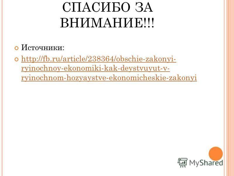 СПАСИБО ЗА ВНИМАНИЕ!!! Источники: http://fb.ru/article/238364/obschie-zakonyi- ryinochnoy-ekonomiki-kak-deystvuyut-v- ryinochnom-hozyaystve-ekonomicheskie-zakonyi http://fb.ru/article/238364/obschie-zakonyi- ryinochnoy-ekonomiki-kak-deystvuyut-v- ryi