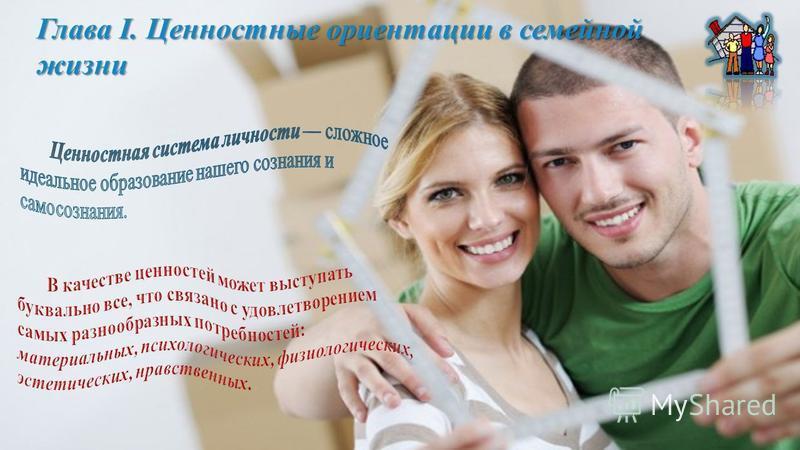 Глава I. Ценностные ориентации в семейной жизни
