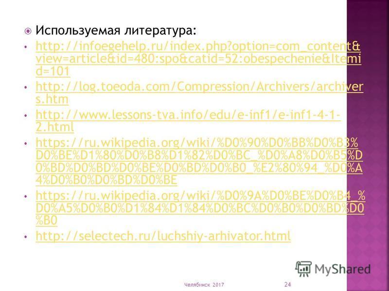 Используемая литература: http://infoegehelp.ru/index.php?option=com_content& view=article&id=480:spo&catid=52:obespechenie&Itemi d=101 http://infoegehelp.ru/index.php?option=com_content& view=article&id=480:spo&catid=52:obespechenie&Itemi d=101 http: