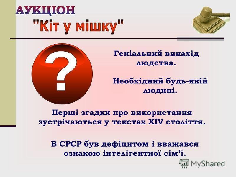 Геніальний винахід людства. В СРСР був дефіцитом і вважався ознакою інтелігентної сімї. Необхідний будь-якій людині. Перші згадки про використання зустрічаються у текстах XIV століття.