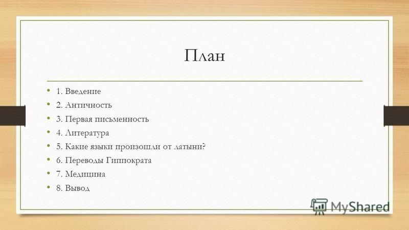 План 1. Введение 2. Античность 3. Первая письменность 4. Литература 5. Какие языки произошли от латыни? 6. Переводы Гиппократа 7. Медицина 8. Вывод