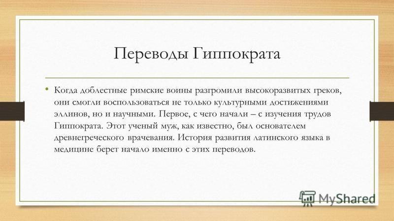 Переводы Гиппократа Когда доблестные римские воины разгромили высокоразвитых греков, они смогли воспользоваться не только культурными достижениями эллинов, но и научными. Первое, с чего начали – с изучения трудов Гиппократа. Этот ученый муж, как изве
