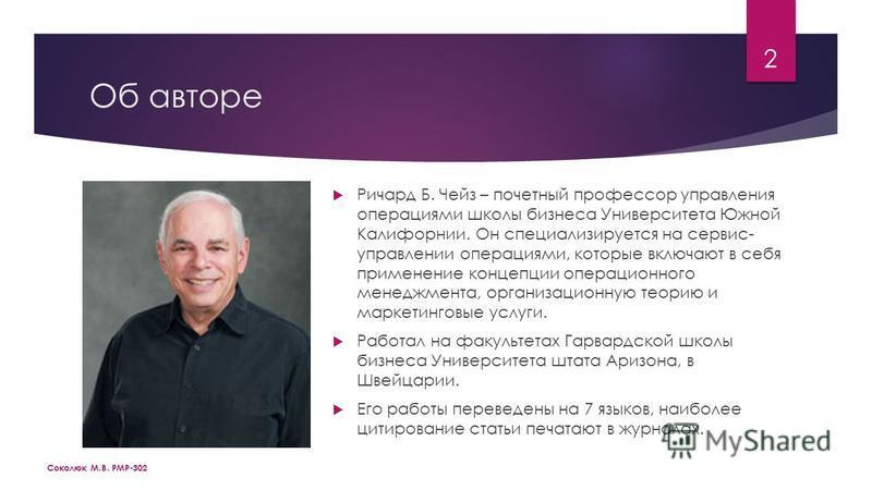 Об авторе Ричард Б. Чейз – почетный профессор управления операциями школы бизнеса Университета Южной Калифорнии. Он специализируется на сервис- управлении операциями, которые включают в себя применение концепции операционного менеджмента, организацио