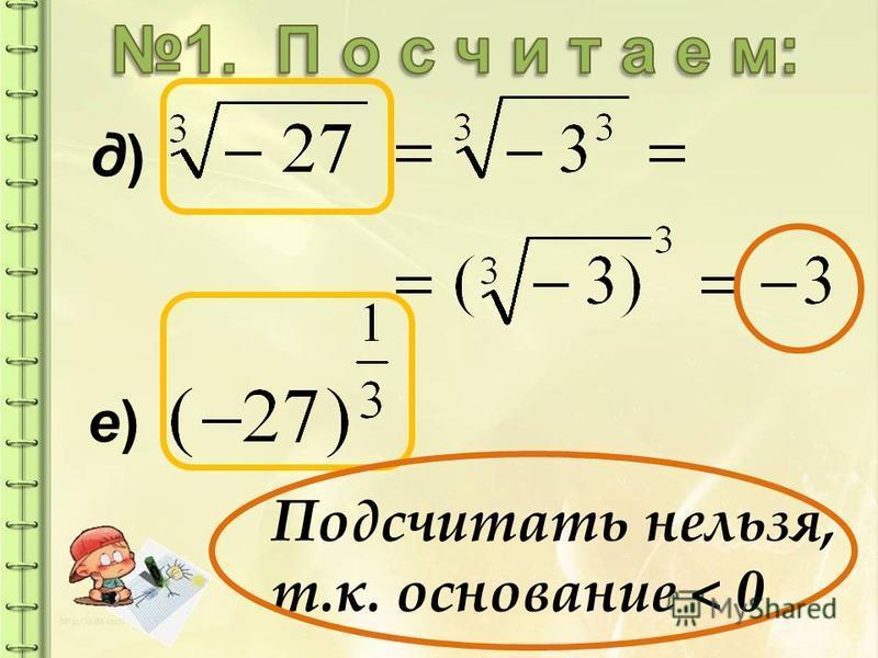 д)д) Подсчитать нельзя, т.к. основание < 0 е)е)