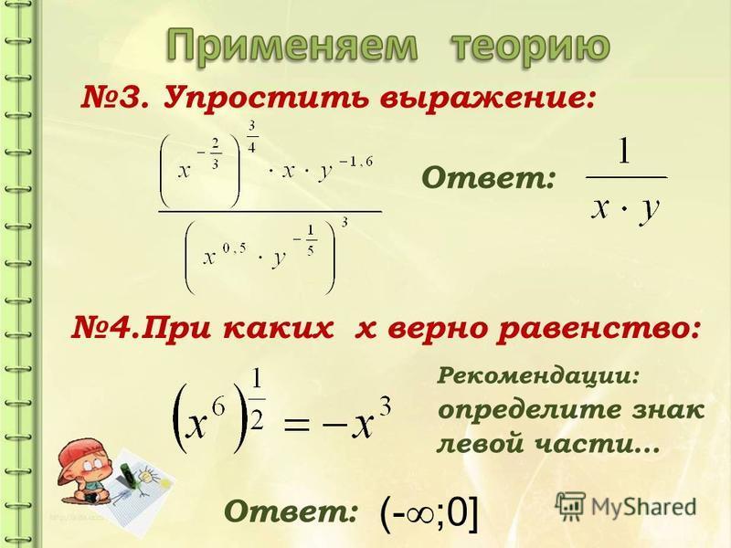 3. Упростить выражение: Ответ: 4. При каких x верно равенство: (- ;0] Рекомендации: определите знак левой части…