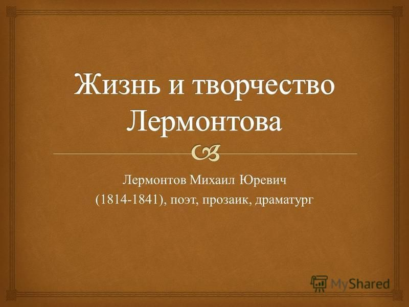 Лермонтов Михаил Юревич (1814-1841), поэт, прозаик, драматург