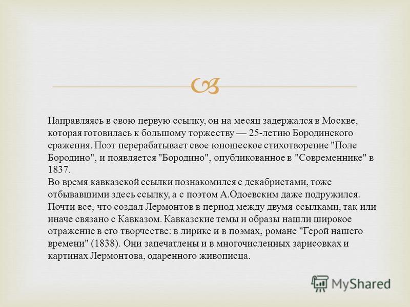 Направляясь в свою первую ссылку, он на месяц задержался в Москве, которая готовилась к большому торжеству 25- летию Бородинского сражения. Поэт перерабатывает свое юношеское стихотворение