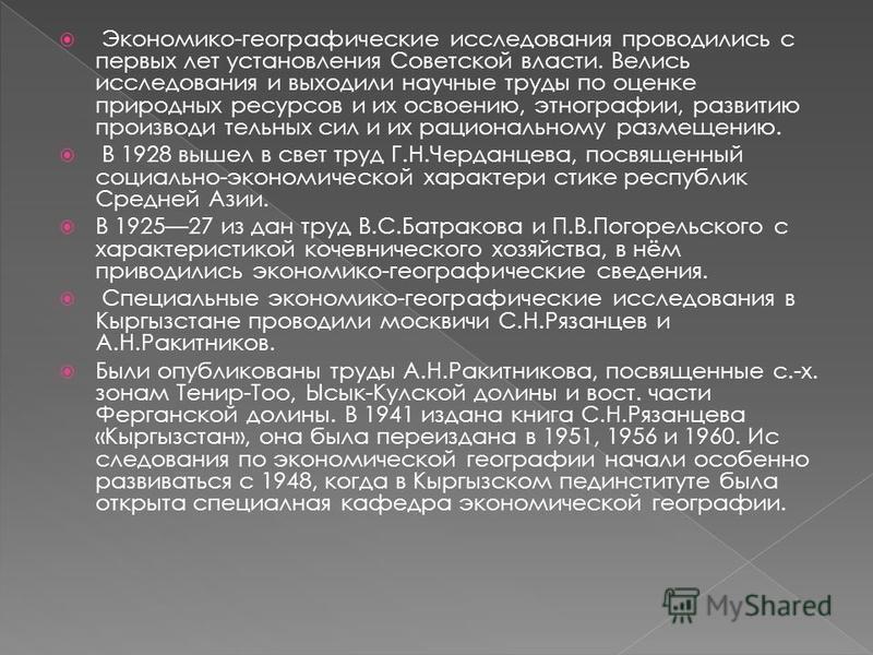 Экономико-географические исследования проводились с первых лет установления Советской власти. Велись исследования и выходили научные труды по оценке природных ресурсов и их освоению, этнографии, развитию производи тельных сил и их рациональному разм