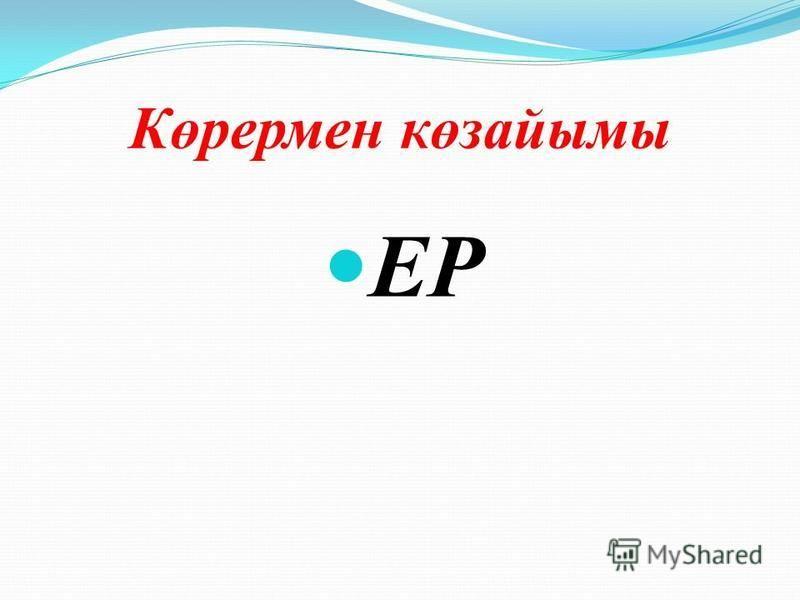 Көрермен көзайымы ЕР