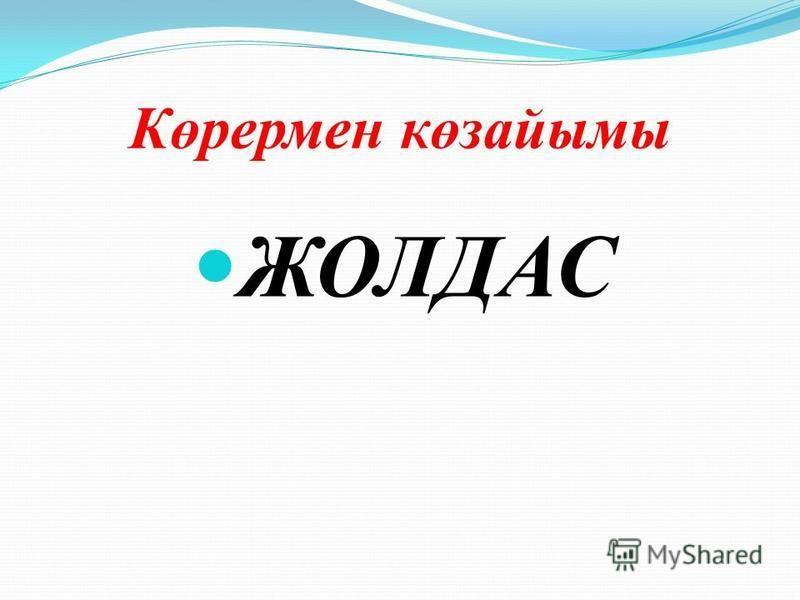 Көрермен көзайымы ЖОЛДАС