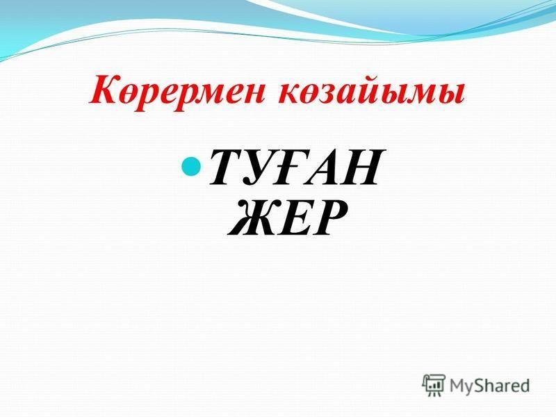 Көрермен көзайымы ТУҒАН ЖЕР