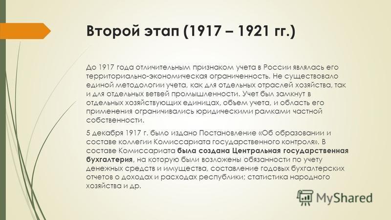 Второй этап (1917 – 1921 гг.) До 1917 года отличительным признаком учета в России являлась его территориально-экономическая ограниченность. Не существовало единой методологии учета, как для отдельных отраслей хозяйства, так и для отдельных ветвей про