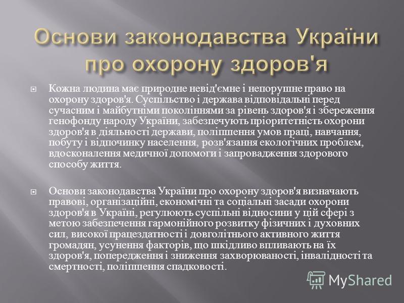 Кожна людина має природне невід ' ємне і непорушне право на охорону здоров ' я. Суспільство і держава відповідальні перед сучасним і майбутніми поколіннями за рівень здоров ' я і збереження генофонду народу України, забезпечують пріоритетність охорон