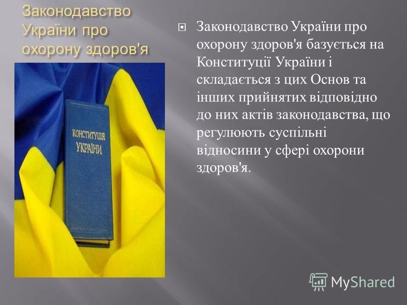 Законодавство України про охорону здоров ' я Законодавство України про охорону здоров ' я базується на Конституції України і складається з цих Основ та інших прийнятих відповідно до них актів законодавства, що регулюють суспільні відносини у сфері ох