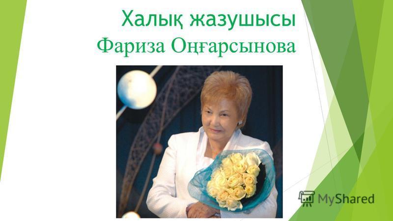 Халы қ жазушысы Фариза Оңғарсынова