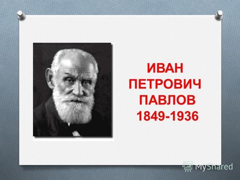 ИВАН ПЕТРОВИЧ ПАВЛОВ 1849-1936