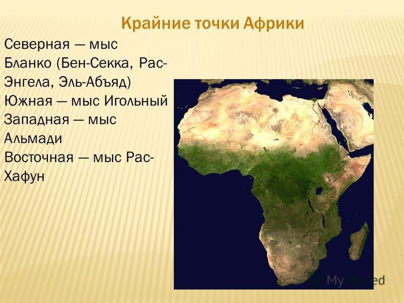 Северная мыс Бланко (Бен-Секка, Рас- Энгела, Эль-Абъяд) Южная мыс Игольный Западная мыс Альмади Восточная мыс Рас- Хафун Крайние точки Африки