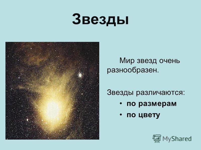 Звезды Звезды – это огромные пылающие раскаленные газовые шары большой массы. Звезд на небе великое множество. Они расположены очень далеко от нашей планеты, поэтому мы их видим мерцающими точками. Невооруженным взглядом люди могут увидеть примерно 6
