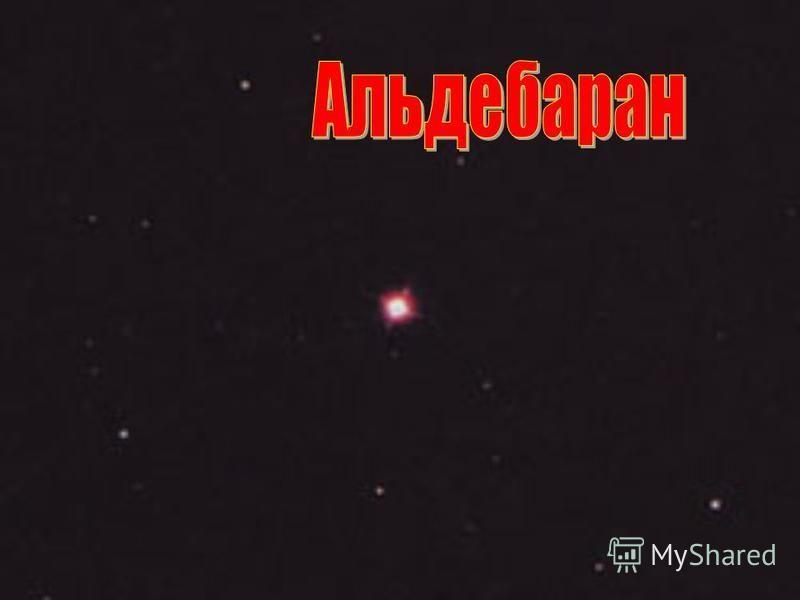 Световой год- это расстояние которое свет проходит за год. Скорость света равна 300000 км/с. 1 световой год – 100 триллионов км. Невооруженным глазом можно увидеть звезду на расстоянии 8000000 световых лет.