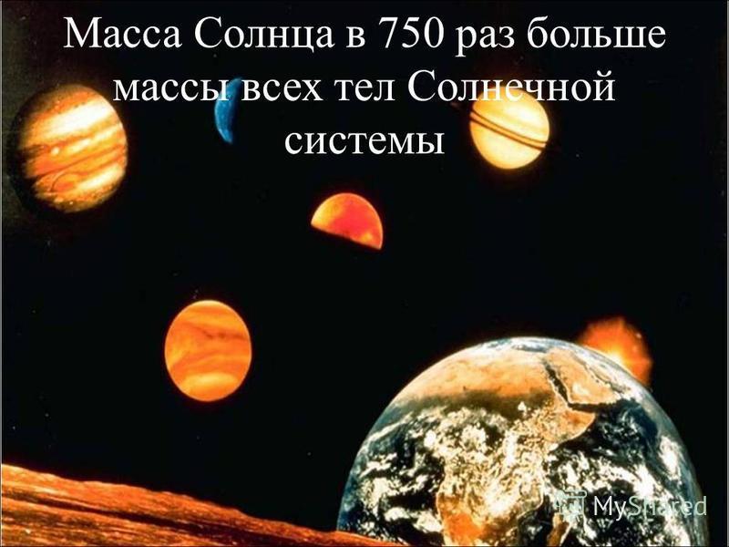Солнце Солнце – ближайшая к нам звезда. Солнце – центр нашей Солнечной системы. Солнце находится на расстоянии 150 млн. км от Земли Солнце – величайший источник тепла.